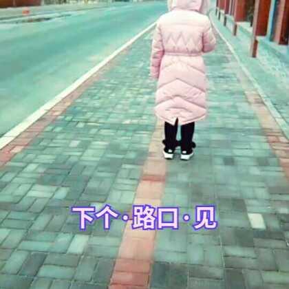 #下个路口见脚步舞#