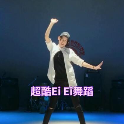 婷哥来啦~超酷的#偶像练习生ei ei# 后半段~这首歌燃起了我的活力之心,希望你们喜欢哦!😘#舞蹈##我要上热门#@美拍小助手