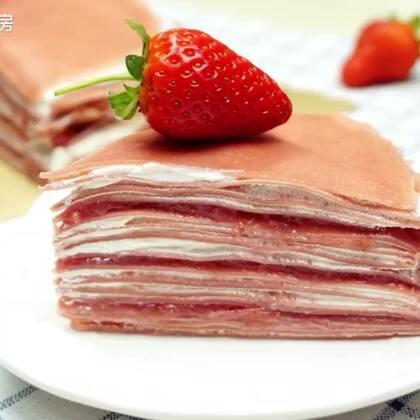 #美食#每年最喜欢用草莓做各种甜品,今天我们就来吃一道草莓千层蛋糕吧,这款草莓千层里面夹心了草莓果酱,吃起来不腻口又非常香甜!#草莓千层蛋糕##不用烤箱的甜品#转+赞+评抽取两名送视频同款平底锅,么么哒~