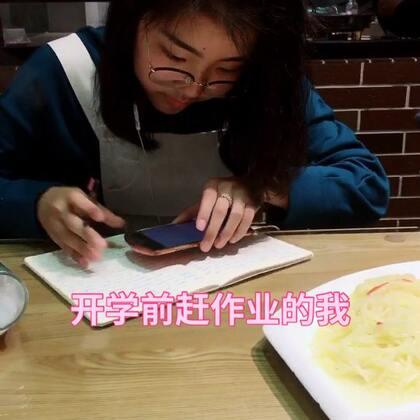 明天就开学了!晚饭不吃不喝就闻闻味道可不可以赶完作业呢?😭#搞笑##日志##美食#更多精彩搜索【微信公众号:黑珍珠逗你玩vip】