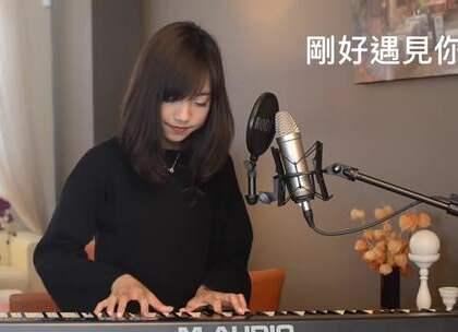 【翻唱】 分享一段来自外网的小姐姐翻唱的《刚好遇见你》,出生于中国台湾的蔡佩轩。 长得不仅漂亮,而且歌声也太美腻了~ 😚 #音乐##外国视频精选#