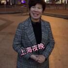 #日常#来到上海,走走、玩玩心情大好,和宝宝们一起分享美景开❤️,#我要上热门#