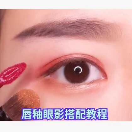 喜欢这个眼妆吗?? #眼影化妆教程##用唇釉画眼影##我要上热门#