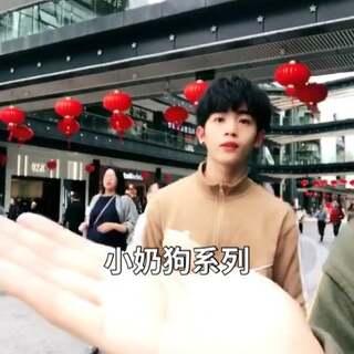 小奶狗系列视频怎么能少了我🙈@连炯 #精选#