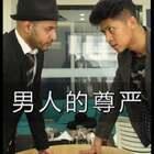 男人的尊严😂#精选##搞笑##我要上热门#