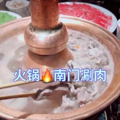 #吃秀##我要上热门##美食#不知道发一个吃火锅的视频为啥子屏蔽……这几天一直在家补羊水,晚上和家人一起吃的南门涮肉,好次😊