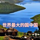世界上最大的国中国,也是全球海拔最高的国家,50%人口身染绝症。在非洲有一个山川秀丽风光独特的空中王国,整个国家都在海拔1000米以上,被称为世界上海拔最高的国家。更独特的是,因其国土完全被南非环绕,同时也是世界最大国中之国。这就是莱索托,一个神话般的探险目的地。#世界之最##旅游##非洲#