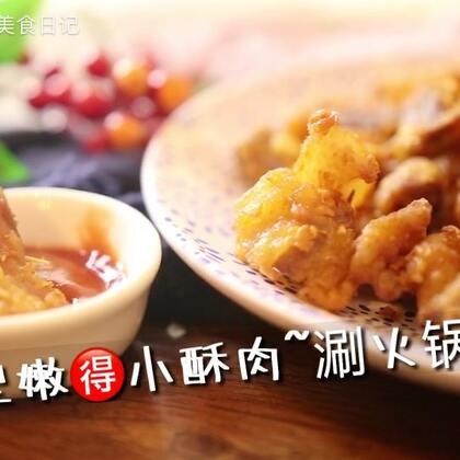 吃火锅必点的涮菜~#小酥肉#😍直接吃也特别过瘾!外酥里嫩,把方法分享给你们非常简单。点赞转发么么哒😘#美食#@美食频道官方号 @美拍小助手