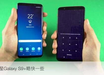 虽然三星Galaxy S9/S9+在外观上和上一代的S8系列没明显的差别,但配置了性能更强的高通845处理器(部分地区则采用Exynos 9810)以及可变光圈镜头的设计,还是令到这款2018年安卓新旗舰手机备受期待。作为三星的最新旗舰智能手机,Galaxy S9+的性能到底如何,如果和一加5T进行速度对比,谁会更强?