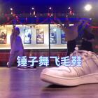 #锤子舞#👞👟👢👡👠跳个锤子舞🔨,各种鞋子飞奔而来⁉️#精选#