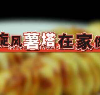 旋风薯塔在家做,1个土豆复制2...