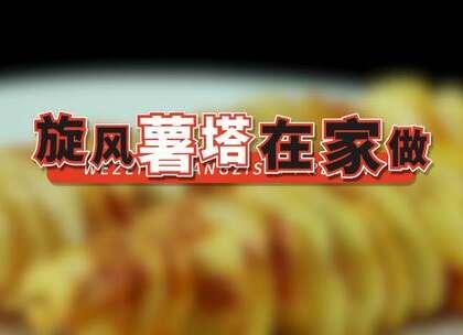 旋风薯塔在家做,1个土豆复制20块夜市爆款#我要上热门##美食##旋风薯塔#