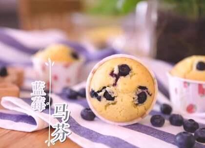 【蓝莓马芬小蛋糕】一款不需要打发的小蛋糕,蓝莓的加入,有了不一样的感觉,爆浆蓝莓马芬你确定不要试试!#开学营养餐##美食##喵食语#