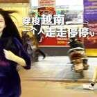 7天6晚的越南之行,我们@Hi走啦 拍下了什么惊喜?给你们一分钟的时间,来看看我们镜头底下的越南~ #旅行##我要上热门#