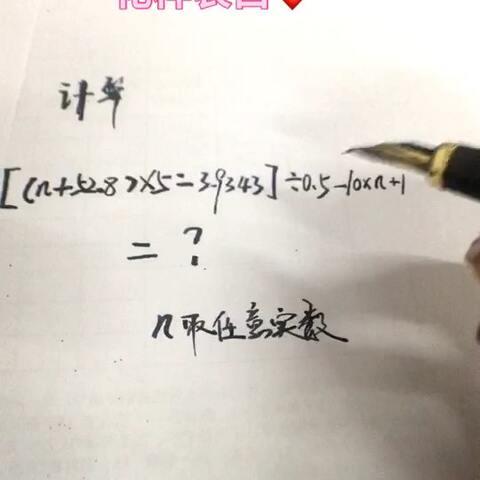 【木宝007美拍】数学题照样可以表白 #创意表白##...