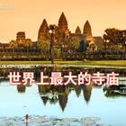 这座东南亚小城,以世界最大的寺庙和漂浮村庄闻名,中国游客最多。这个东南亚小城在6天时间,竟吸引来数万名中国游客,拥有世界最大寺庙的东南亚小城暹粒,数百年前曾是世界上最大的城市,拥有着苦难和悲怜的漂浮村庄。#东南亚##柬埔寨暹粒##吴哥窟#