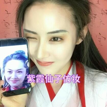 #精选##美拍明星脸你说像谁就像谁#紫霞仙子仿妆,啦啦啦❤️
