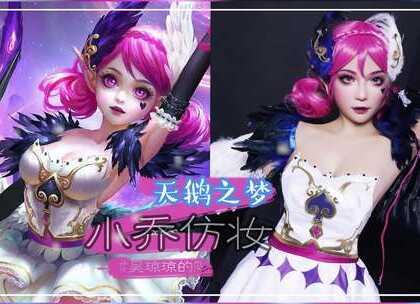 王者荣耀仿妆,小乔天鹅之梦粉紫色妆容