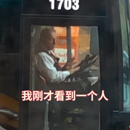 #我刚才看到一个人# 自带BGM老司机开公交 #精选##舞蹈#
