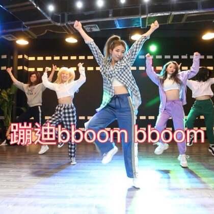 每週一20:05-21:05 MV dance/studio:@GH5舞蹈工作室 /三月歌單:蹦迪舞bboom bboom/期待我們的完整版吧!#蹦迪舞bboombboom##舞蹈##kpopdancecover#