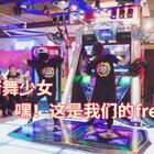 【CGL传达室】2017CGL北京省决赛,超帅气的街舞姐妹花~这个freestyle给满分哦~#e舞成名##舞蹈##e舞者#