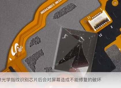vivo X20Plus屏幕指纹版采用的是新突思(Synaptics)提供的型号为FS9500的光学式指纹识别芯片,作为首款屏下指纹解锁机型,vivo X20Plus屏幕指纹版的维修难度怎样?光学式指纹识别芯片能单独更换吗?