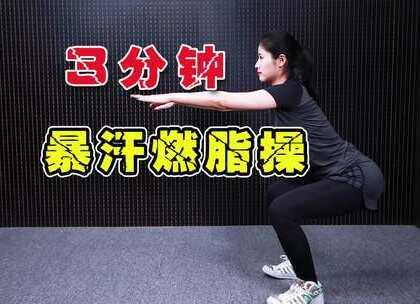 #健身##运动#3分钟暴汗燃脂操,在家就能练,让你感觉到脂肪燃烧的过程!@运动频道官方账号 @美拍小助手 宝宝们想瘦身可以戳这里报名哦👉 http://t.cn/RETbGN6