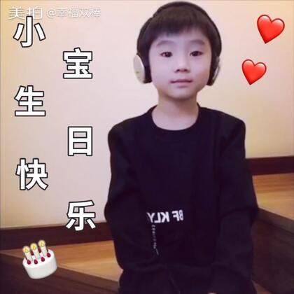 #音乐##宝宝#我的小王子七岁生日快乐🎂每一天都要开心,健康快乐的长大就好💕今年姐姐就不煽情啦~三月底回国陪你补过生日哦❤️