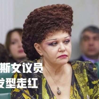 """【这发量……让人跪了】近日,62岁俄罗斯女议员彼得连科走红网络。原因是她的逆天发型,自然卷的层层盘发,像头顶着""""一座山"""",让网友开启吐槽模式:这发型比川普还疯狂#每日汇#"""