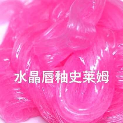 粉色唇釉史莱姆💓#自制史莱姆##仙气史莱姆##自制史莱姆教程#听说玩这个可以很好的减压和缓解焦虑,最重要还能激发你的创造力😜于是就给亲们做了一款😂亲们喜欢吗?以后会多做一些送你们玩啊😘