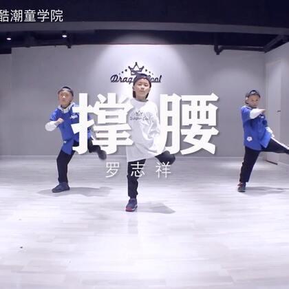 【龙酷街舞2018少儿寒假集训营】葱花老师少儿流行原创编舞!才学一个寒假的宝贝们!有一种小小的酷😍😍#少儿街舞##我要上热门@美拍小助手##重庆渝北龙酷街舞工作室#