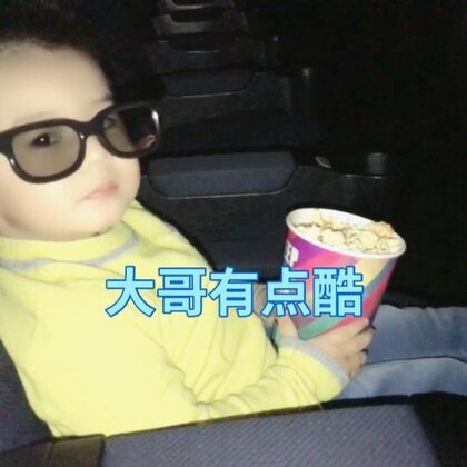 记录:好好第一次看电影。《熊出没》我和好哥包场儿了,虽说好哥是第一次看电影,但人家表现的非常淡定。倒是我,瞎子都能看出我的兴奋 一脸没见过世面的样子🤣🤣🤣把你们的小红心送给好哥吧#穿秀##宝宝#