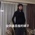 超好看的小众品牌烟管裤 http://weidian.com/i/2045967463?ifr=itemdetail&wfr=c