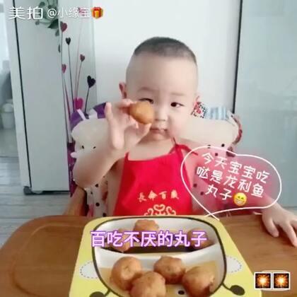 龙利鱼丸子#小缘宝##宝宝##吃秀##宝宝辅食#