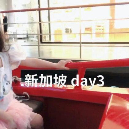 新加坡day3… 带金宝坐了MBS的小船,除此之外还是逛吃逛吃… #宝宝##金宝在路上##金宝3y+1m#
