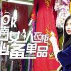 打开#越南#女孩衣柜,原来都有这么一件衣服~小吉利示范越南奥黛#穿搭#技巧,这大概就是14岁#少女心的小世界#吧~ 你们觉得这套衣服怎么样呢?😉 点赞评论告诉小u吧~