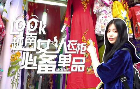 【Hi走啦美拍】打开#越南#女孩衣柜,原来都有这...