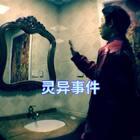 上厕所请记得带纸,否则一切不好的事情都会发生!😳😳#恐怖#@美拍小助手
