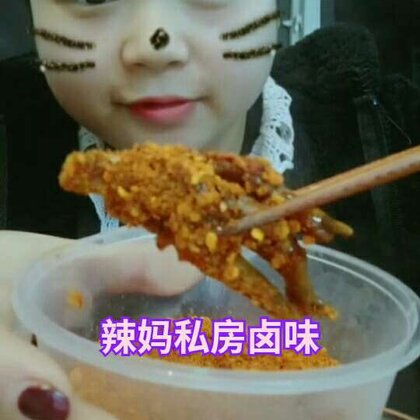 #吃秀##辣妈小厨房##武汉家常菜#@美拍小助手 辣妈烧的鸡🐔爪爪太好吃了!哈哈哈哈哈哈!自己都吃得停不下来😜😜😜你们的小红❤对辣妈很重要,么么哒!😘😘😘