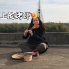 #美食##热门#屋顶上的烤大虾 你们爱吗?吃着美食的同时还能欣赏我们这座人烟稀少的小村庄 宁静而美好~(从点赞评论中捉2位小可爱送苹果🍎一大箱)