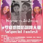 """#罗夏恩舞蹈翻跳大赛 #SoSpecial Fanfest 参与方法请见图📣📣📣 韩国Kidsplanet童星娱乐公司所属百万订阅者youtube#罗夏恩# 的单曲""""SO SPECIAL""""发表纪念Welcome to """"SO SPECIAL"""" 翻跳 Festival。 通过翻跳来搭建@罗夏恩Haeun 的全球交流舞台,期待喜爱夏恩的粉丝朋友们来参加~#舞蹈#"""