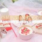 最爱的草莓季到啦!🍓小鹿这期教大家做4款草莓吃法😋一口下去,满满都是少女心!💕嘿嘿,让生活充满甜甜草莓味吧!(福利:转赞评里,抽1位小可爱送敲好用的原汁机,2位小可爱送粉色碟🍧)#厨娘物语##美食#