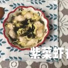 #宝宝##美食##开学营养餐# 春天是补钙的季节,这碗紫菜虾丸汤能量满满,补钙佳品非它莫属!什么钙片维生素都不如它,妈妈们快行动起来吧😘😘😘适合12个月以上宝宝