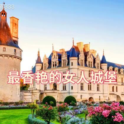 世界上最香艳的女人城堡,唯一的桥梁城堡,城堡内曾上演精彩宫斗大戏。在法国,除了凡尔赛宫,游客参观最多的城堡你知道是哪一座吗?那就是位于法国的后花园卢瓦尔河谷,唯一建立在桥上的舍农索城堡。#法国##3.8女人节快乐##活出你的女子力#