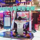 【CGL传达室】2017CGL北京省决赛玩家即兴表演来啦~临时即兴来了一首popping版变形金刚~小哥哥酷哦~#e舞成名##舞蹈##e舞者#