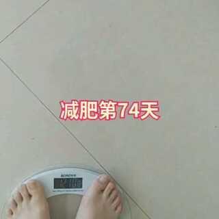 #减肥打卡#74天了121斤,姨妈期结束了,天气也渐渐好了起来。要运动运动😄