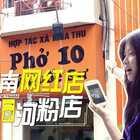 刷爆旅游达人朋友圈的越南河粉店,真的有这么厉害吗?百闻不如一尝,小吉利先行一步~替你尝尝#美食##旅行# 如果要挑一种面条或者米粉跟ta比赛~你们觉得谁能走出国门!😁 #我要上热门#