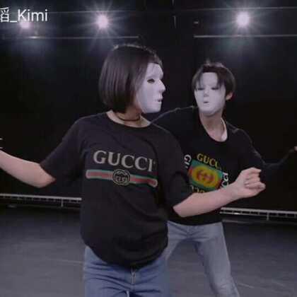 尽管你愿意为我摘下面具,我却不敢真心为你~ jacee 编舞 always online @JaceeHe #jc舞蹈训练营##舞蹈##林俊杰#