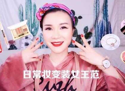 女神节变身女王范~由日常到惊艳,你只需要改变这些装扮~#我是女生##美妆时尚##我要上热门#女王节快乐!😘😘😘