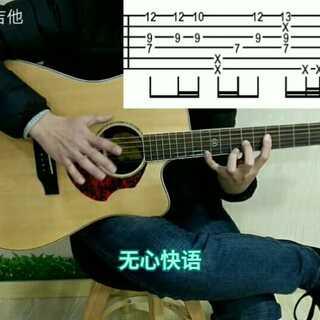 北尚大师的美拍:喷水自台湾的尤克里里系统阿自动操作吉他改编步骤图片
